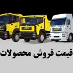 قیمت کامیون آمیکو