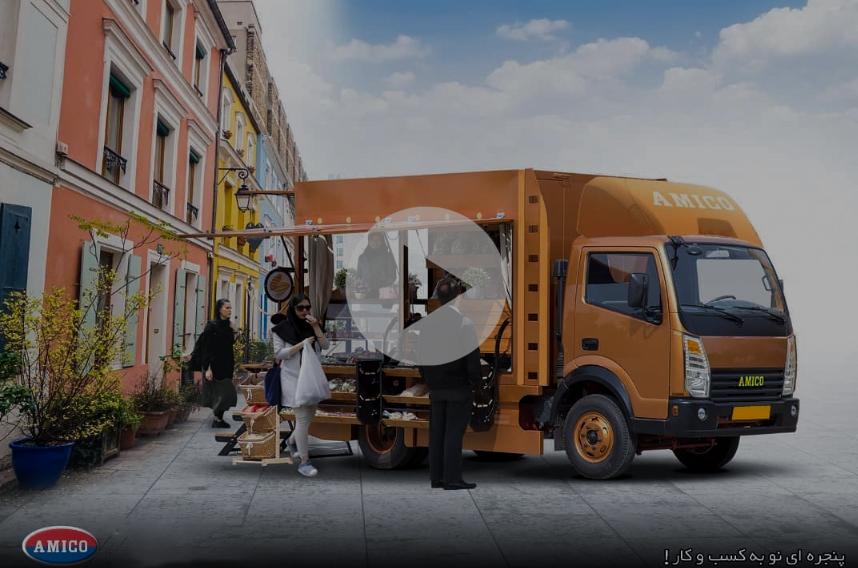 کامیونت آمیکو برای فروشگاه